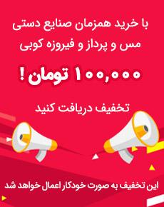 تخفیف خرید صنایع دستی فیروزه کوبی