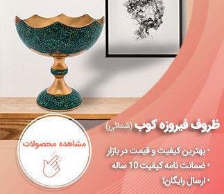 خرید اینترنتی ظروف فیروزه کوبی اصفهان