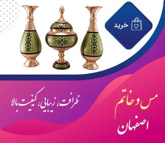 خرید اینترنتی ظروف مس و خاتم اصفهان